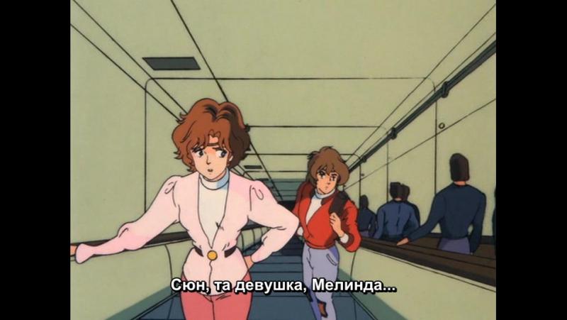 Dallos / Даллас OVA (1983) - 2 серия rus sub