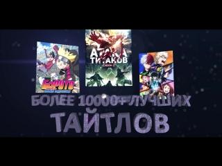 Анимаунт - аниме и мультфильмы онлайн на русском, смотреть стримы, лучшие сюжеты, современный плеер и сайт