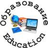 Образование / Education