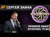 Прямой эфир Радио СГАУ - Сергей Заика