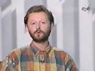 Программа Тема: Натуризм (1996год)