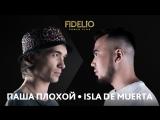 FIDELIO PUNCH CLUB | S1E08 | ПАША ПЛОХОЙ VS ISLA DE MUERTA