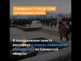 Как в Самаре встретят 75-летие разгрома советскими войсками немецко-фашистских войск в Сталинградской битв