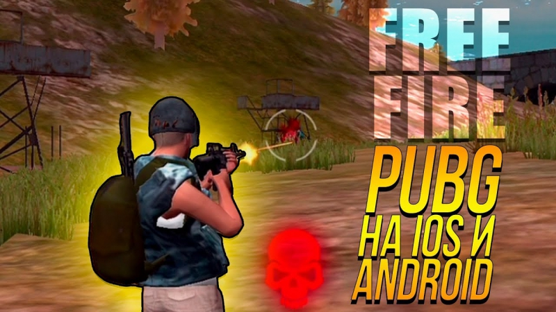 SHIMOROSHOW КЛОНЫ Battlegrounds! - СНАЙПЕР С AWM! - Free Fire (Full HD 1080)