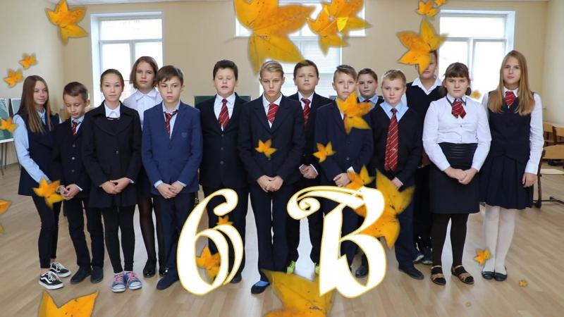 МАОУ СШ №30 Липецк - День Учителя 2017 - Поздравления от всех классов