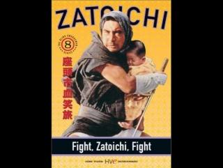 Zatoichi 8_Cлепой фехтовальщик: Сражайся, Затойчи, сражайся ( Blind swordsman: Fight, Zatoichi, fight)