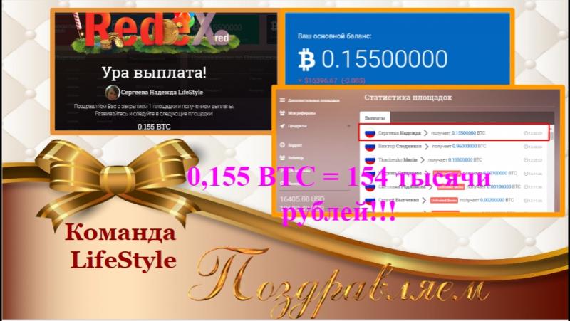 Редекс платит! Закрытие площадки! 154 тысячи рублей! 14 12 17 год