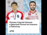 Почему Грязцов и Попов не поехали в Пхёнчхан