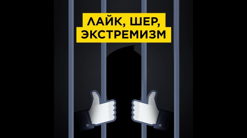 Преступление и наказание в соцсетях