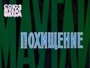 Мультфильм Маугли 2 серия - Похищение СССР 1968 год