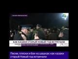 [СhP] Жители станицы Архонская в Северной Осетии отметили Старый Новый год