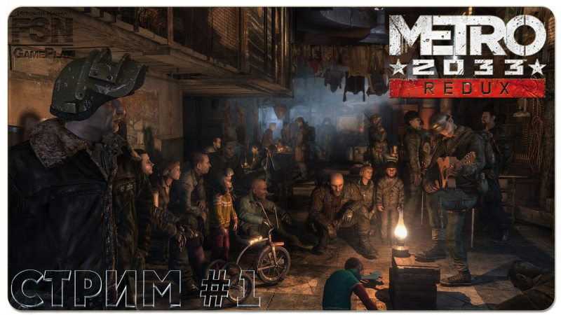 METRO 2033 №1 [PC|Gamepad] (18)