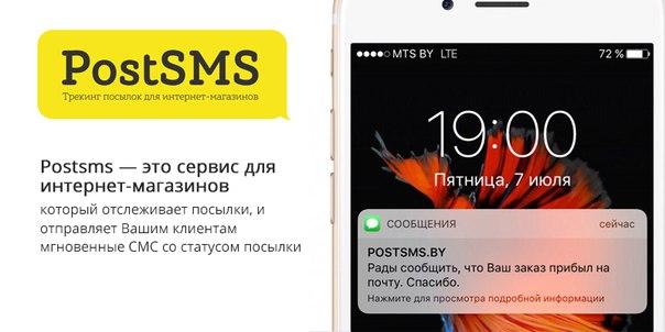 Отправляете посылки наложкой по Беларуси? Увеличьте процент выкупа по