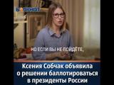 Кандидат Ксения Собчак