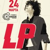 LP | 24.03.18 | A2 Green Concert | Все хиты