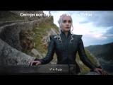 ИГРА ПРЕСТОЛОВ 7 сезон - 3 серия. АНОНС. (эфир 31.07.2017) Game of Thrones. Промо. season