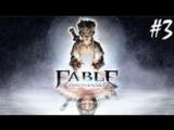 Kuplinov Play – СТРИМ от 30.09.17 – Fable: Anniversary # 3