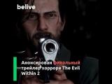 Анонсирован финальный трейлер хоррора The Evil Within 2
