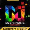 SOCHI MUSIC WEEKEND. Тур из Краснодара и Ростова