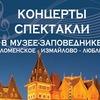 """Концерты в музее-заповеднике """"Коломенское"""""""