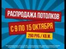 """с 9 по 15 октября распродажа натяжных потолков в """"ДаВинчи"""""""