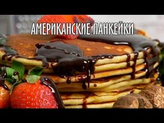 Американские панкейки American pancakes