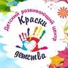 """Детский центр """"Краски Детства"""" Рязань  Логопед"""