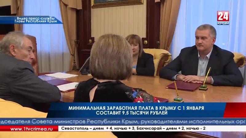 Минимальная заработная плата в Крыму с 1 января повысится до 9, 5 тысяч рублей