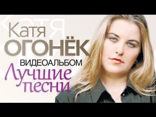 Катя ОГОНЁК - ЛУЧШИЕ ПЕСНИ ⁄ВИДЕОАЛЬБОМ⁄