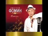 Дмитрий Фомин - Развод (HD 2012г)