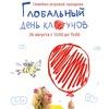 Глобальный день клоунов-2017