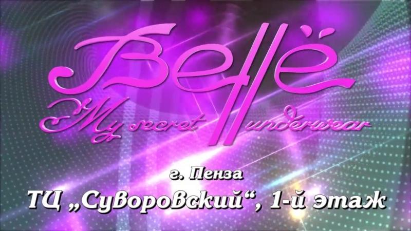 Магазин женской одежды и белья BELLE