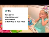 РБК: дети видеоблогеры, маленькие миллионеры YouTube