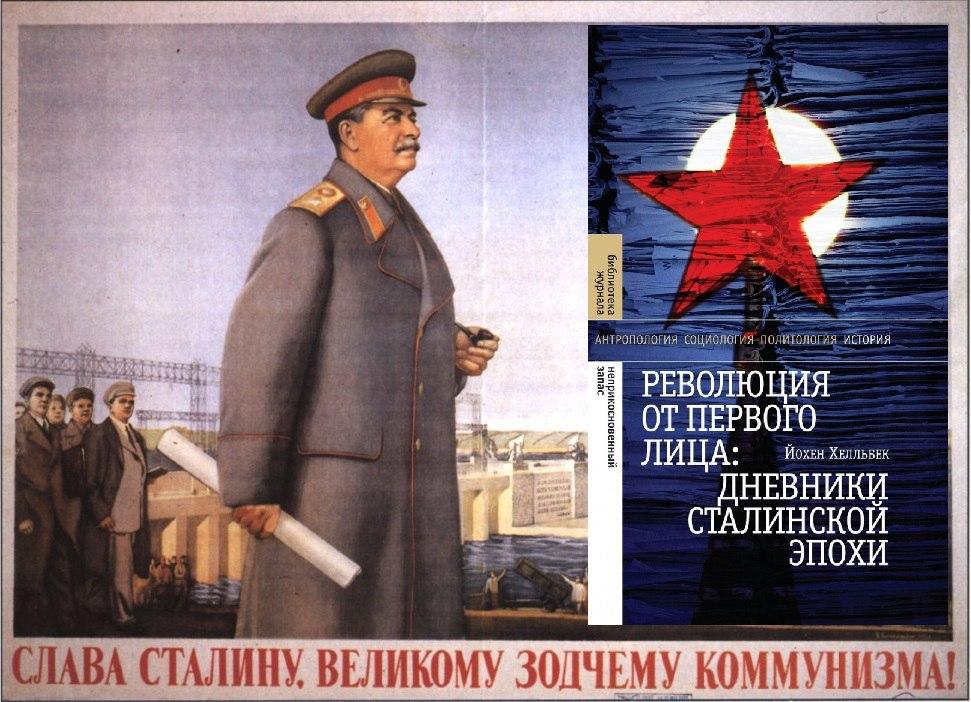 """Йохен Хелльбек. """"Революция от первого лица: дневники сталинской эпохи"""""""