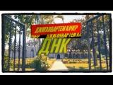 Джиган feat. Артем Качер - ДНК [ft.&.и]