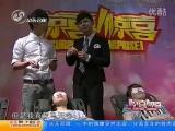 马天宇_山东卫视《惊喜惊喜》综艺剪辑版