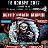 18.11.2017 - ЖЕЛЕЗНЫЙ МАРШ - клуб Monaclub (МСК)