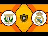 Леганес 0:1 Реал Мадрид | Кубок Испании 2017/18 | 1/4 финала | Первый матч | ОБЗОР