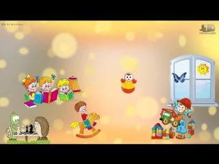 Футаж в детском саде в группе играют дети