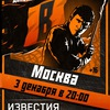 3.12 | Stand-up BadComedian | Москва