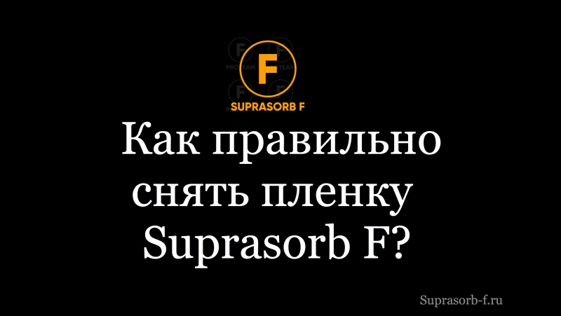 Suprasorb f /Супрасорб Ф/ - как правильно отклеивать?