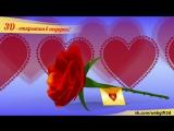 3D открытка в подарок! День влюбленных