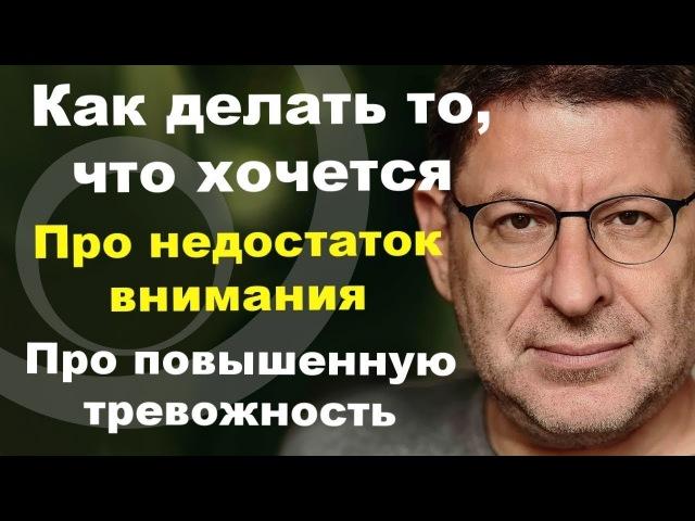 Лабковский Михаил - Как делать то что хочешь. Про недостаток внимания и повышенную тревожность