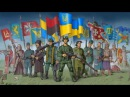 Зоряна - Гімн Української Повстанчої Армії (УПА)