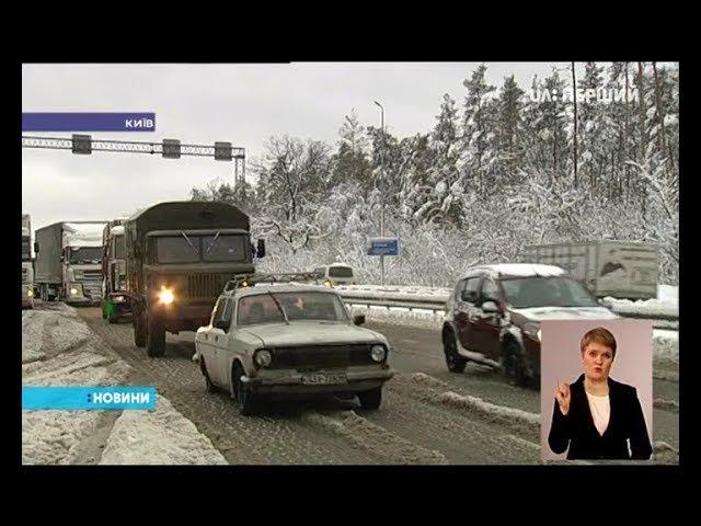 На Київщині найважче нині проїхати на виїздах зі столиці