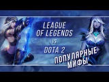 LEAGUE OF LEGENDS VS DOTA 2 И ДРУГИЕ MOBA-ИГРЫ