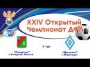 Спартак г.Старый Оскол - Динамо г.Барнаул
