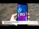 Распаковка и быстрый обзор BQ Aurora. 4 камеры