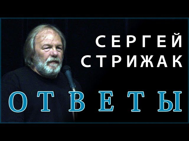 Сергей Стрижак. УПРАВЛЕНИЕ В ХАОСЕ