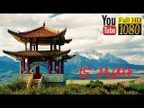Лучшая Китайская Музыка